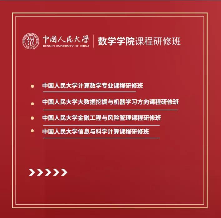 中国人民大学数学学院在职研究生.jpg